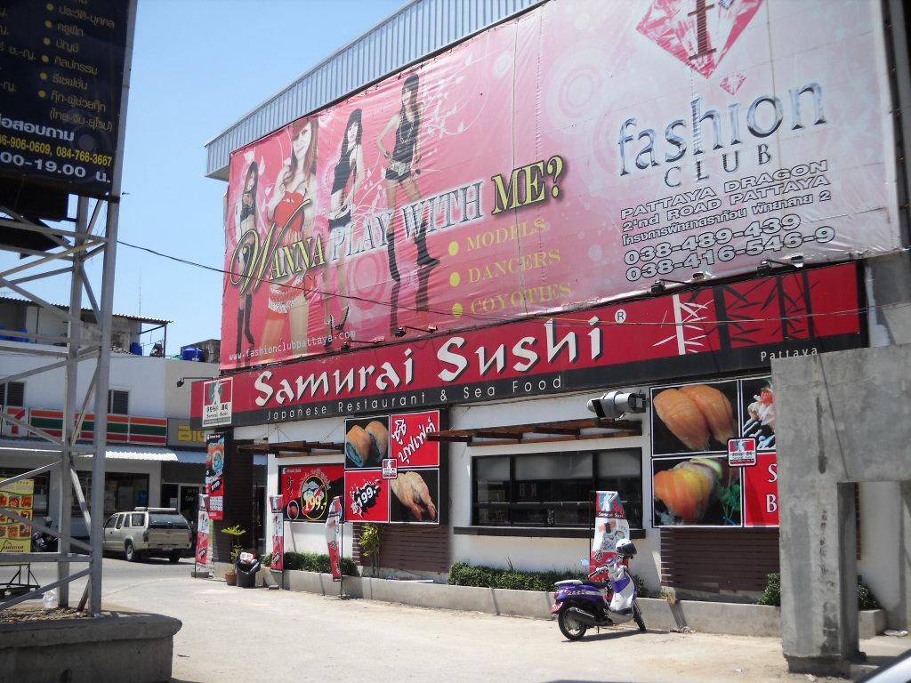 サムライ寿司
