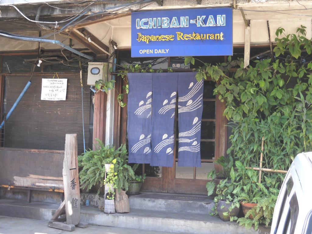 ヤンゴン一番館